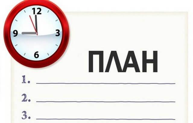 Как составить план дня