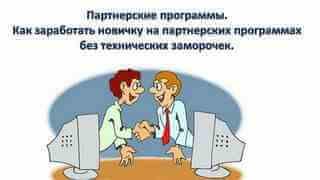 Как найти партнерку