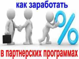 Партнерские проценты
