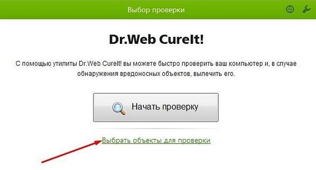Сканер вирусов от Dr. Web