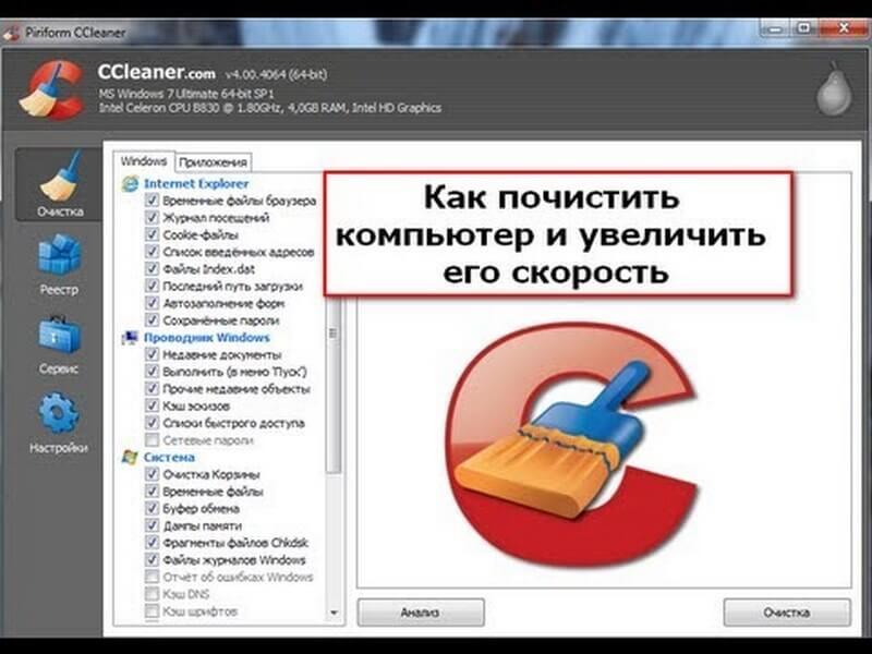 Простая программа для очистки компьютера