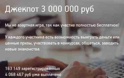 Бесплатная лотерея для всех