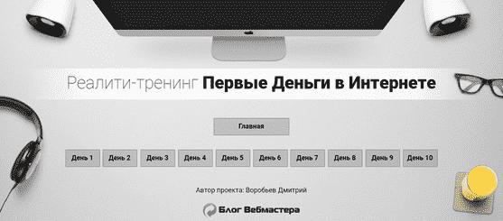 Реалити-шоу Дмитрия Воробьева