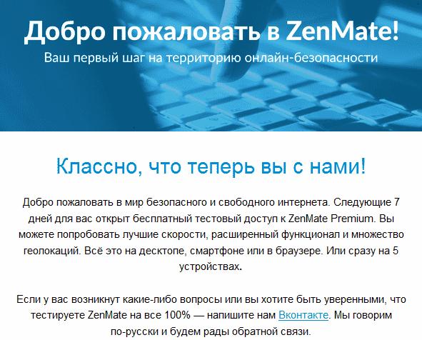 Приглашение в ZenMate