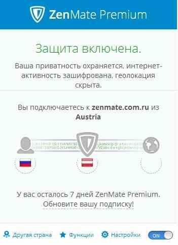 Австрийский аккаунт