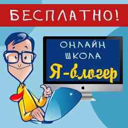 Школа блогера