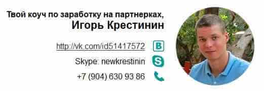 Контакты Игоря Крестинина
