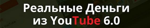 Реальные деньги из YouTube 6.0