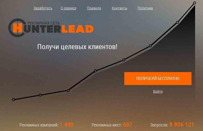 Рекламная площадка HunterLead