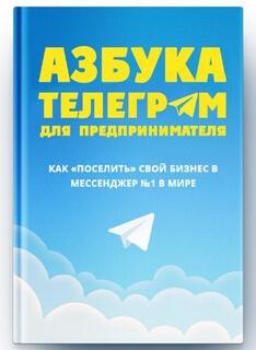 Азбука Телеграм