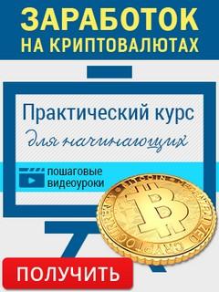 Заработок на криптовалютах