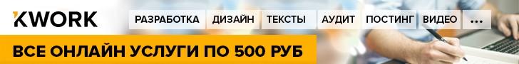 Кворк магазин фриланса