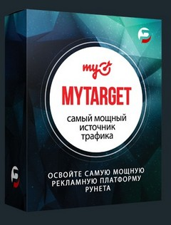 Курс по MyTarget