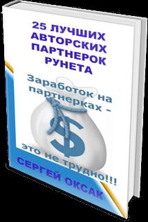 25 лучших авторских партнерок Рунета
