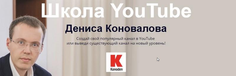 Школа YouTube Дениса Коновалова