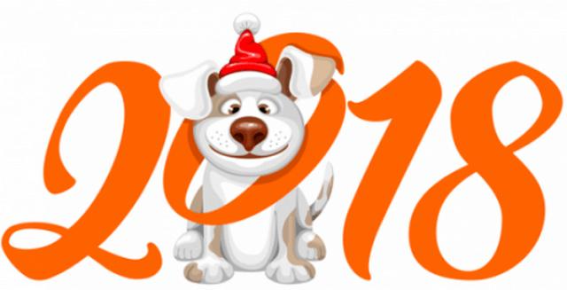 С годом собаки!