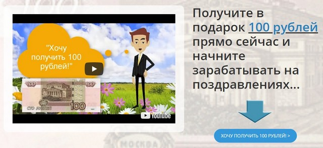 Как получить в подарок 100 рублей