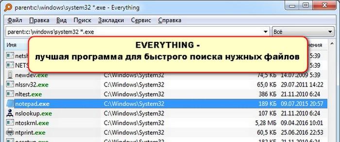 Лучшая программа для поиска файлов