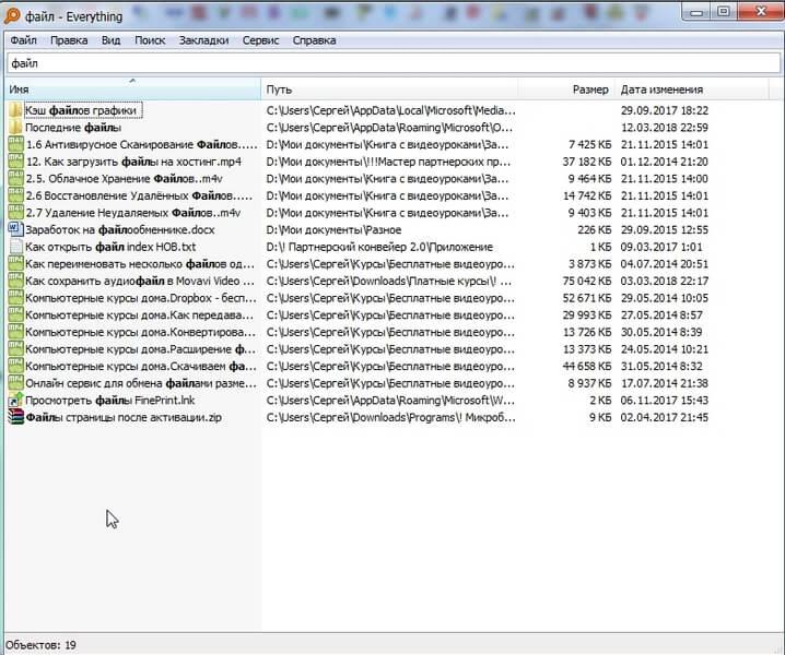 Пример поиска файлов