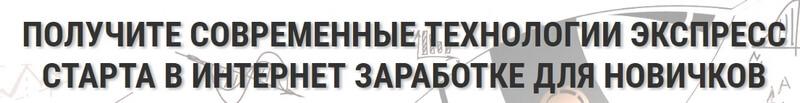 Курс Виталия Тимофеева