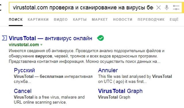 Сервис Вирус Тотал