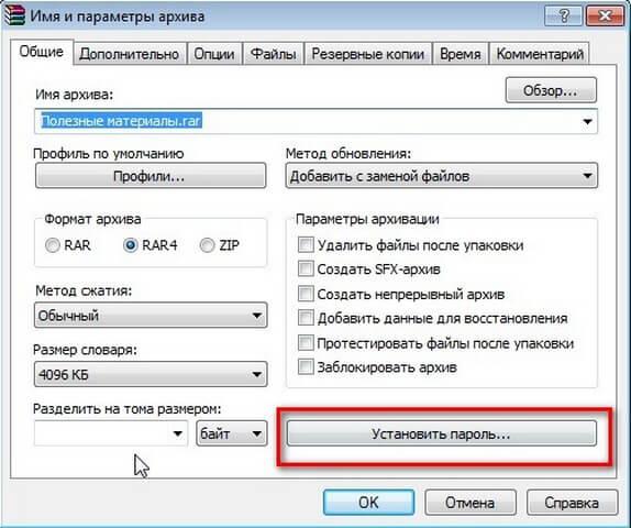 Ввод пароля при архивации