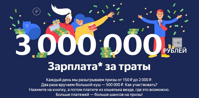 Акция от Яндекс Деньги