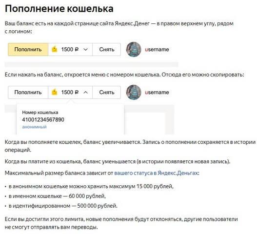 Как пополнить кошелек Яндекс Деньги
