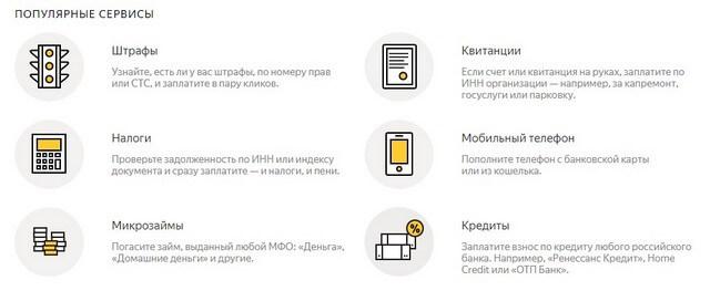 Сервисы Яндекс Деньги