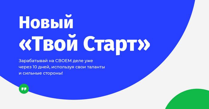 Твой Старт Евгения Ходченкова